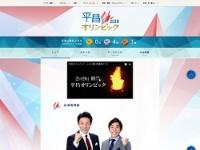 テレビ朝日「ピョンチャンオリンピック2018」公式サイトより