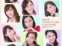 ※イメージ画像:『TBSアナウンサーカレンダー2016 壁掛けA2』エンスカイ