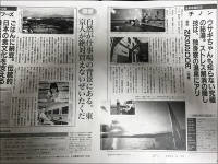 「SPA!」(扶桑社/1989年8月30日号)