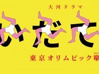 NHK大河ドラマ『いだてん〜東京オリムピック噺〜』公式サイトより