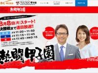 『熱闘甲子園』朝日放送