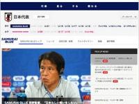 日本代表批判がタブーになりつつある空気…ベルギー戦後はいかに?(公益財団法人日本サッカー協会公式サイトより)