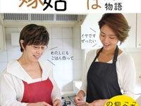 『平野レミと明日香の嫁姑ごはん物語』(セブン&アイ出版)